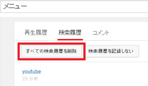 履歴 youtube 削除 検索